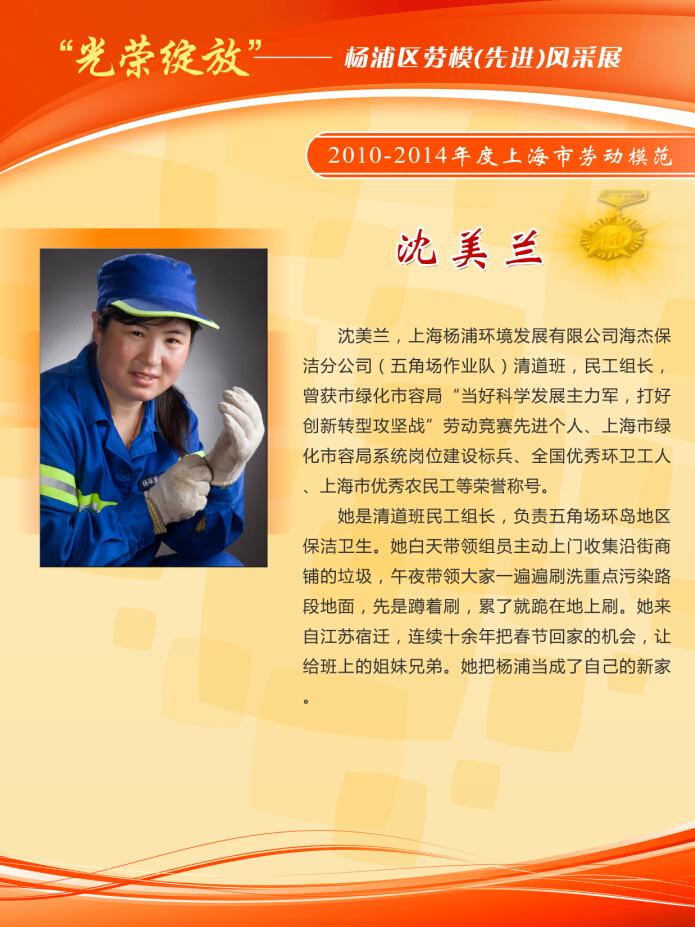 欢迎您来到上海市杨浦区总工会!